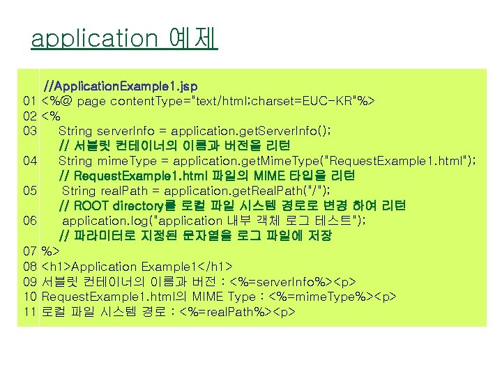 """application 예제 //Application. Example 1. jsp 01 <%@ page content. Type=""""text/html; charset=EUC-KR""""%> 02 <%"""