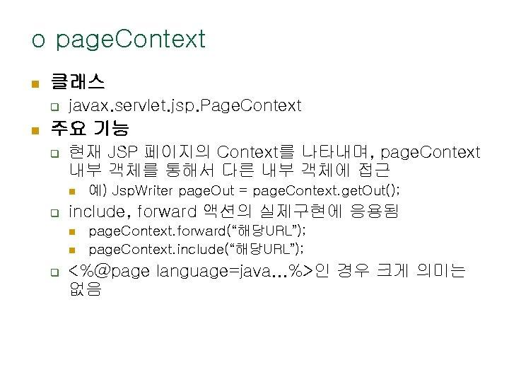o page. Context n 클래스 q n javax. servlet. jsp. Page. Context 주요 기능