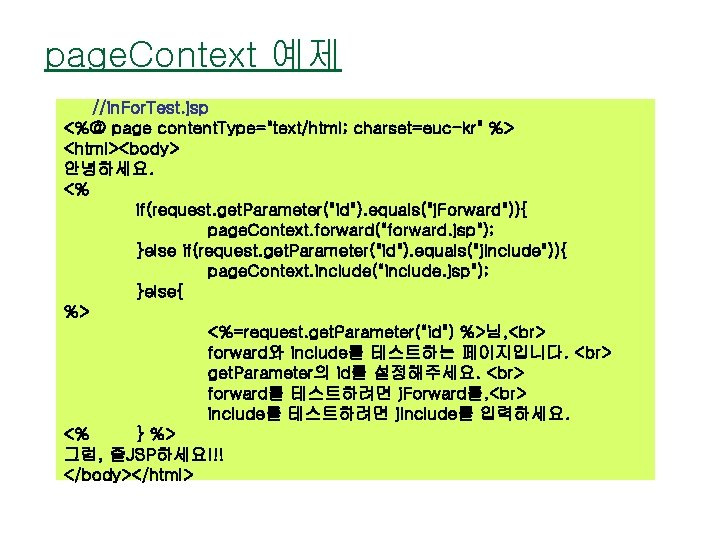 """page. Context 예제 //in. For. Test. jsp <%@ page content. Type=""""text/html; charset=euc-kr"""" %> <html><body>"""