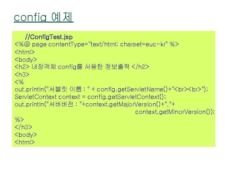 """config 예제 //Config. Test. jsp <%@ page content. Type=""""text/html; charset=euc-kr"""" %> <html> <body> <h"""