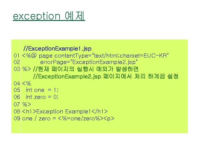 """exception 예제 //Exception. Example 1. jsp 01 <%@ page content. Type=""""text/html; charset=EUC-KR"""" 02 error."""