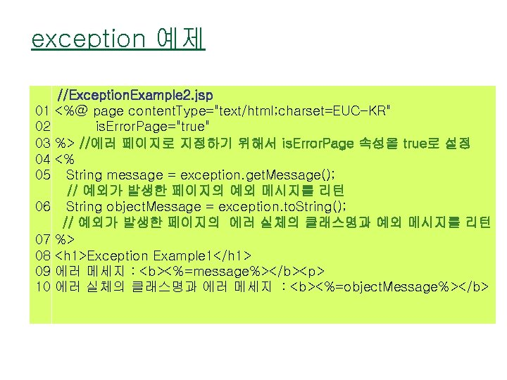 """exception 예제 //Exception. Example 2. jsp 01 <%@ page content. Type=""""text/html; charset=EUC-KR"""" 02 is."""