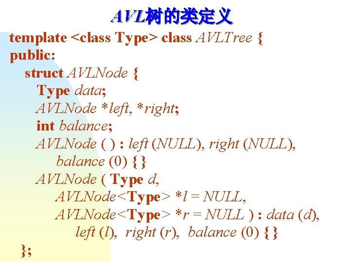 AVL树的类定义 template <class Type> class AVLTree { public: struct AVLNode { Type data; AVLNode