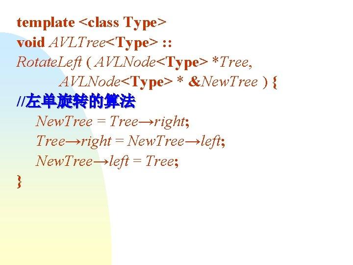 template <class Type> void AVLTree<Type> : : Rotate. Left ( AVLNode<Type> *Tree, AVLNode<Type> *