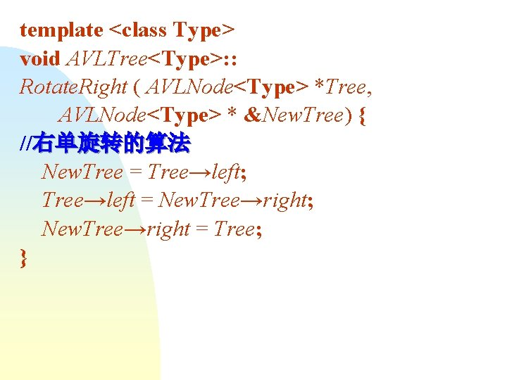 template <class Type> void AVLTree<Type>: : Rotate. Right ( AVLNode<Type> *Tree, AVLNode<Type> * &New.