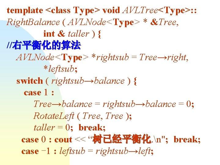 template <class Type> void AVLTree<Type>: : Right. Balance ( AVLNode<Type> * &Tree, int &
