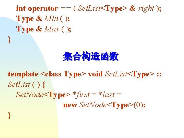int operator == ( Set. List<Type> & right ); Type & Min ( );