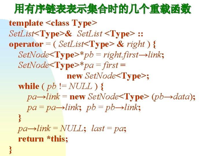 用有序链表表示集合时的几个重载函数 template <class Type> Set. List<Type>& Set. List <Type> : : operator = (