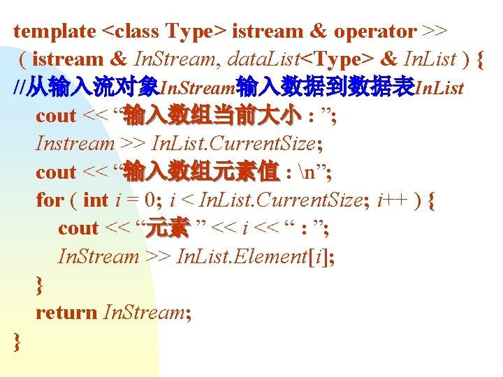 template <class Type> istream & operator >> ( istream & In. Stream, data. List<Type>
