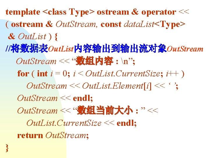 template <class Type> ostream & operator << ( ostream & Out. Stream, const data.