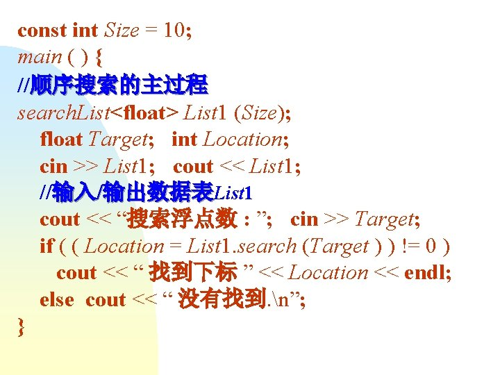 const int Size = 10; main ( ) { //顺序搜索的主过程 search. List<float> List 1