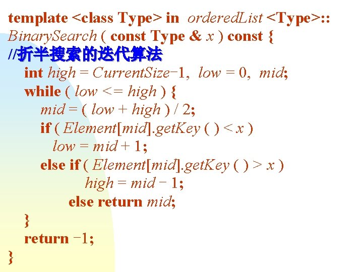 template <class Type> in ordered. List <Type>: : Binary. Search ( const Type &