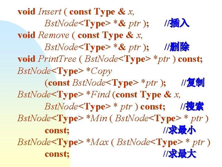 void Insert ( const Type & x, Bst. Node<Type> *& ptr ); //插入 void