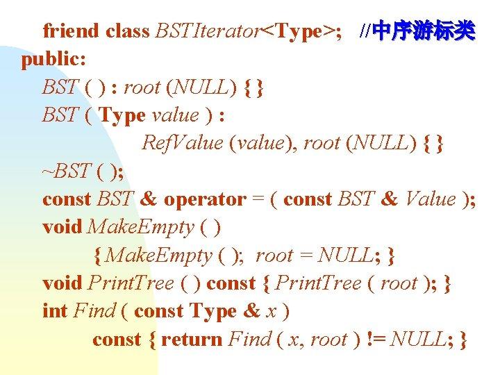 friend class BSTIterator<Type>; //中序游标类 public: BST ( ) : root (NULL) { } BST