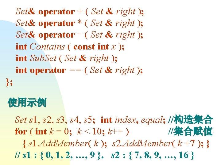 Set& operator + ( Set & right ); Set& operator * ( Set &