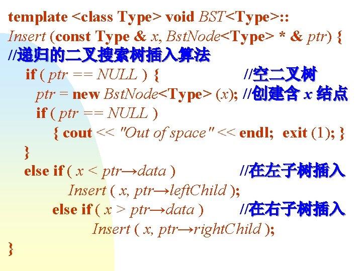 template <class Type> void BST<Type>: : Insert (const Type & x, Bst. Node<Type> *