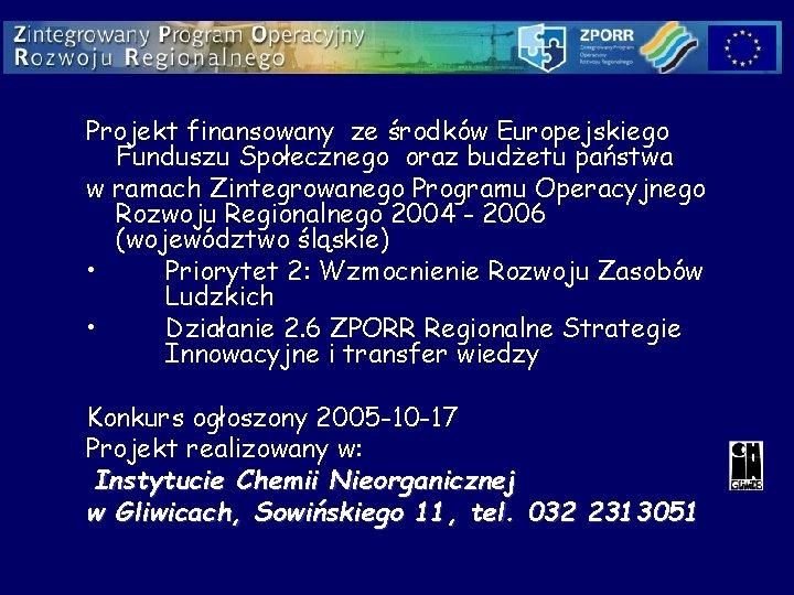 Projekt finansowany ze środków Europejskiego Funduszu Społecznego oraz budżetu państwa w ramach Zintegrowanego Programu