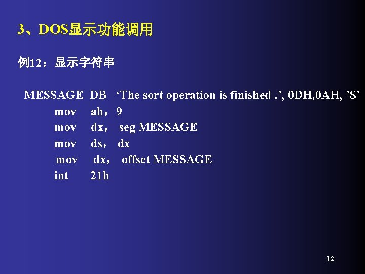 3、DOS显示功能调用 例12:显示字符串 MESSAGE mov mov int DB 'The sort operation is finished. ', 0