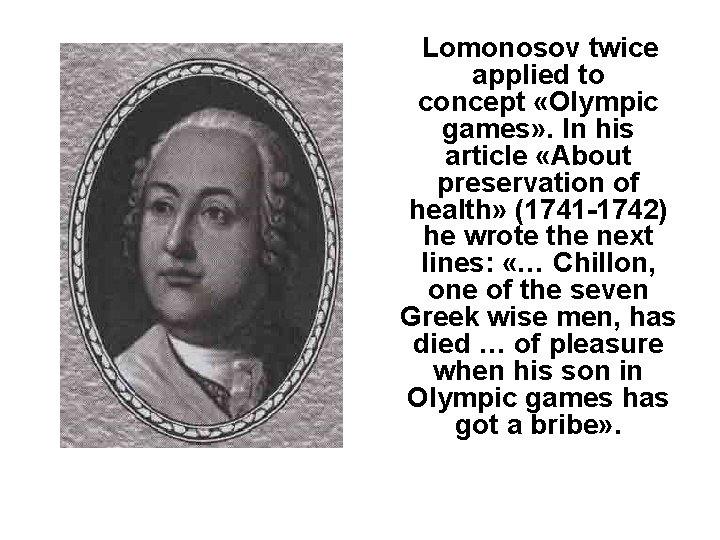 Lomonosov twice applied to concept «Olympic games» . In his article «About preservation
