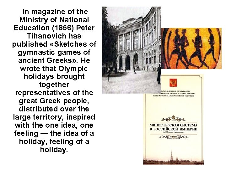 In magazine of the Ministry of National Education (1856) Peter Tihanovich has published