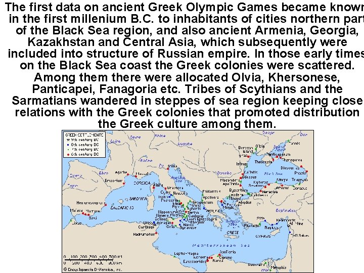 The first data on ancient Greek Olympic Games became known in the first millenium