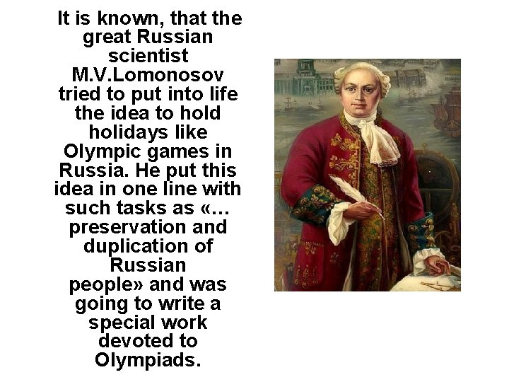 It is known, that the great Russian scientist M. V. Lomonosov tried to