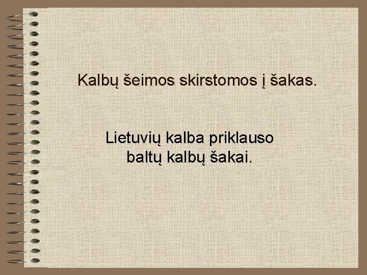 Kalbų šeimos skirstomos į šakas. Lietuvių kalba priklauso baltų kalbų šakai.