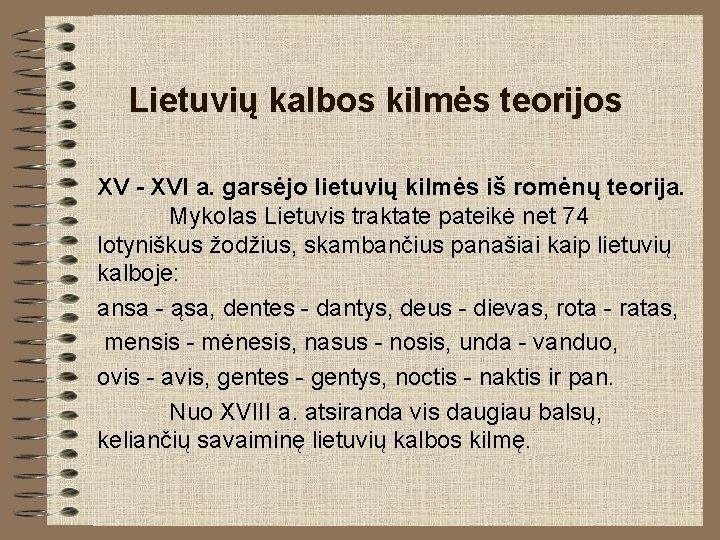 Lietuvių kalbos kilmės teorijos XV - XVI a. garsėjo lietuvių kilmės iš romėnų teorija.