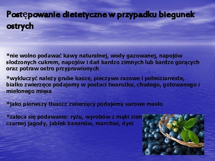 Postępowanie dietetyczne w przypadku biegunek ostrych *nie wolno podawać kawy naturalnej, wody gazowanej, napojów