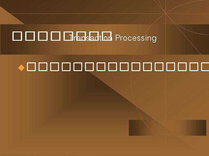 ���� Transaction Processing u��������