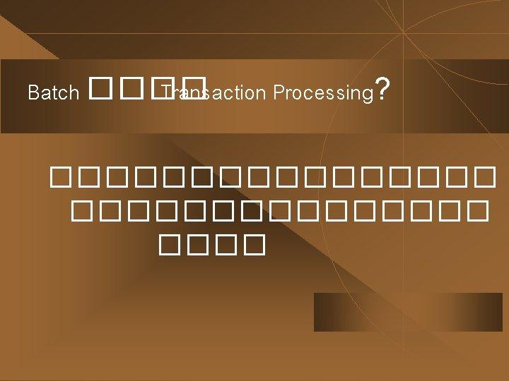 Batch ���� Transaction Processing? �������� ����