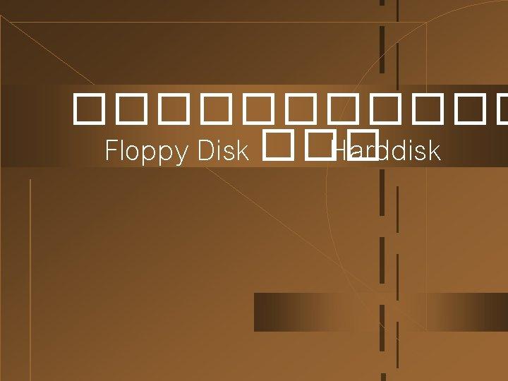 ������ Floppy Disk ��� Harddisk