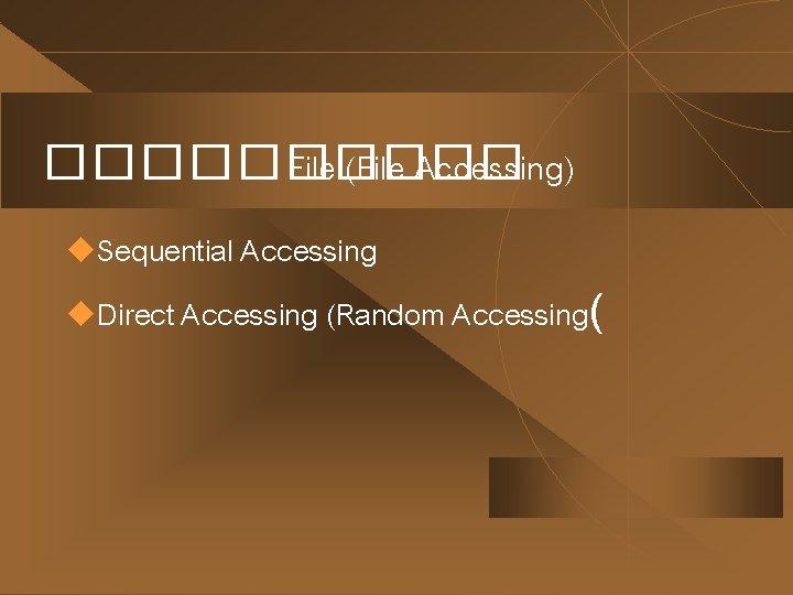 ����� File (File Accessing) u. Sequential Accessing u. Direct Accessing (Random Accessing(