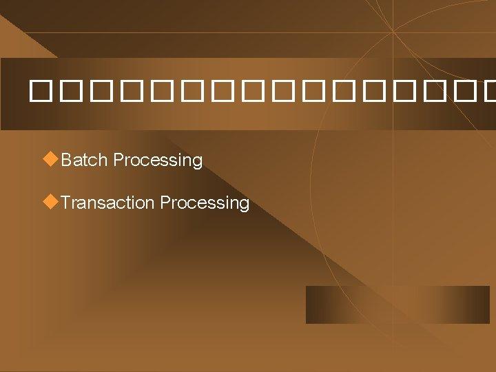 �������� u. Batch Processing u. Transaction Processing