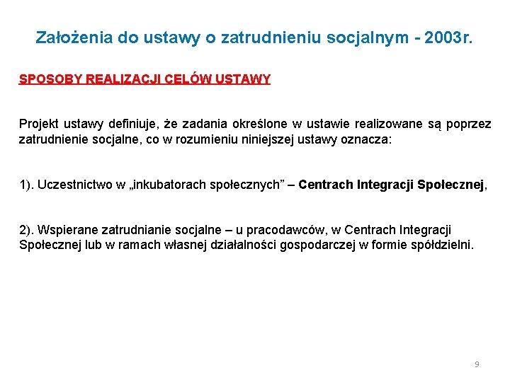 Założenia do ustawy o zatrudnieniu socjalnym - 2003 r. SPOSOBY REALIZACJI CELÓW USTAWY Projekt