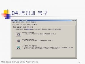 04 Windows Server 2003 Networking 1 Windows Server