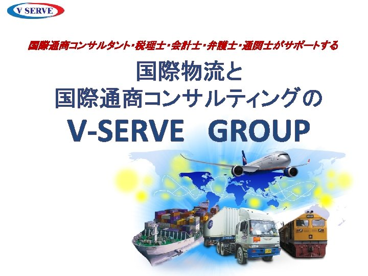 VServe Group Certified ISO 9001 2008 Type Logistics