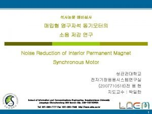 Noise Reduction of Interior Permanent Magnet Synchronous Motor