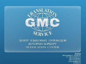 us About GMC Translation Service Translation Center is
