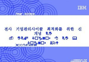 IBM Korea BI IBM Cognos 8 BI Cognos