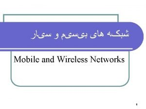 Mobile and Wireless Networks 1 l Mobile Communications