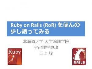 Ruby on Rails l Ruby on Rails 4
