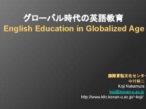English Education in Globalized Age Koji Nakamura kojikonanu