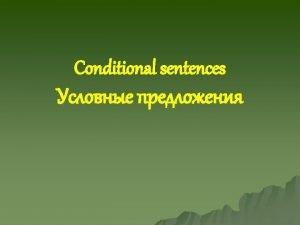 Conditional sentences Ex 1 Complete the sentences Model