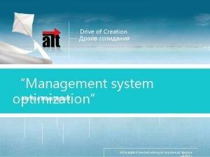Work Directions Management system optimization Management system Study