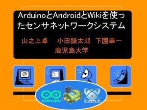 Android terminal PJC PJ C ADK Arduino MEGA