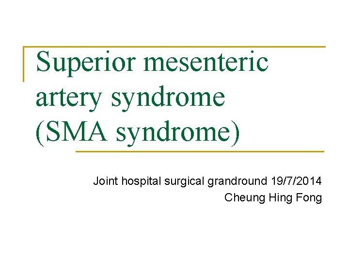 Superior mesenteric artery syndrome SMA syndrome Joint hospital