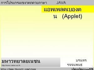 x htm applet codex class width200 height50 applet