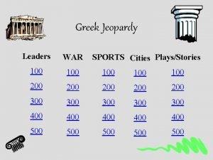 Greek Jeopardy Leaders WAR 100 100 100 200