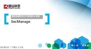 Sec Manage Windows Server 2008 X 64 Windows